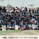 第48回大阪総体ラグビーフットボール大会決勝vs大体大浪商